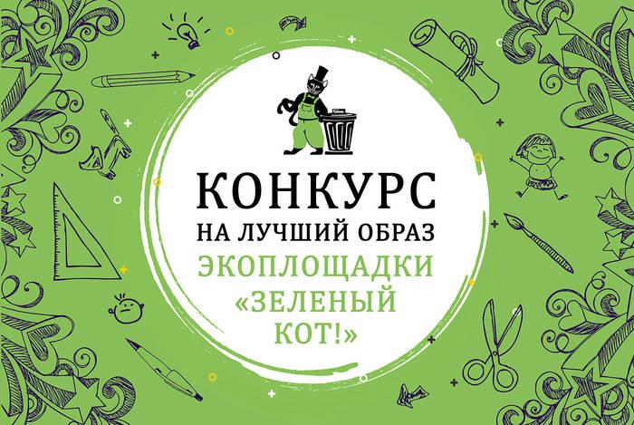 Музей Черепов и Скелетов/Конкурс на лучший образ Зеленого Кота!