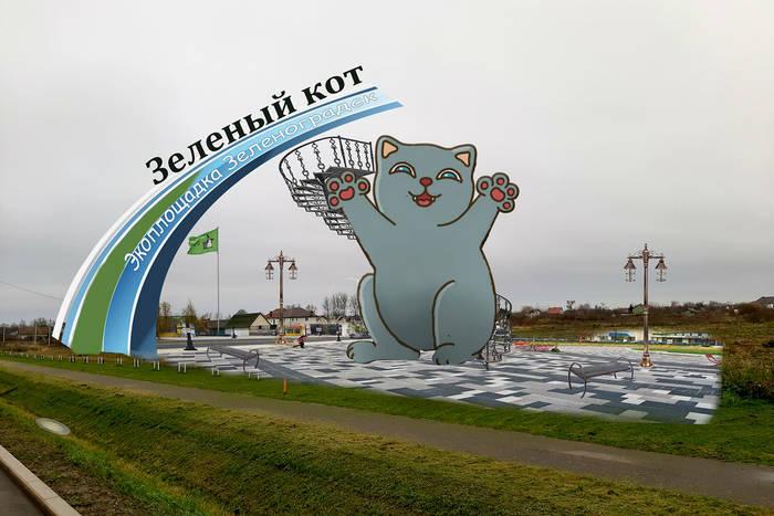 Музей Черепов и Скелетов/Лучший Зеленый КОТ