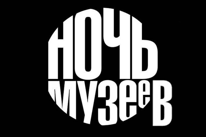 Музей Черепов и Скелетов/Ночь музеев в МЧС